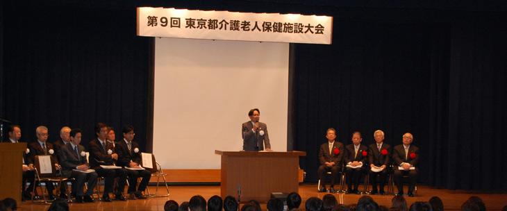 第9回東京都介護老人保健施設大会
