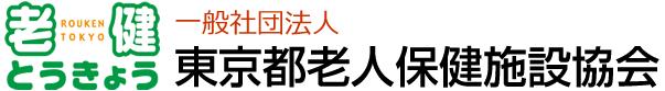 一般社団法人  東京都老人保健施設協会
